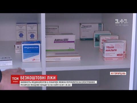 ТСН: Безкоштовні ліки. Як перевірити наявність медикаментів у лікарнях