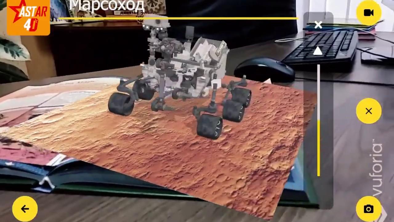 4D энциклопедии с дополненной реальностью: Космос