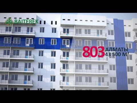 видео: Программа арендного жилья