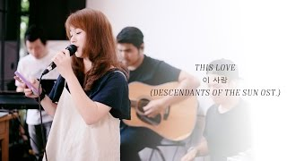 This Love - 이 사랑 (Descendants of the sun Ost.) Cover by Tookta Jamaporn