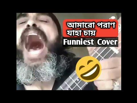রবীন্দ্রনাথ বেঁচে থাকলে এই গান শুনে আবার মারা যেতেন | Rabindra Songeet Covered in a Funny Way