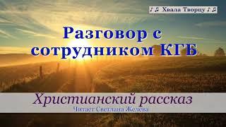 ♪♪🔔Разговор с Сотрудником КГБ - Правдивая история mp3