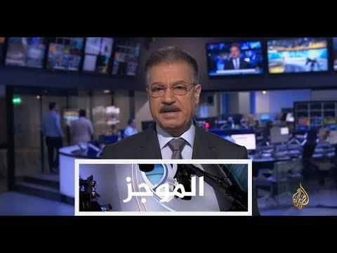 موجز الواحدة ظهرا 22/9/2017  - نشر قبل 3 ساعة