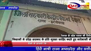 किसानों ने प्रदेश सरकार के प्रति गुस्सा जाहिर करते हुए नारेबाजी की  - MP NEWS NETWORK DEWAS21