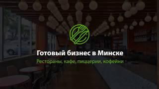 Готовый бизнес в Минске. Кафе, рестораны, пиццерии.