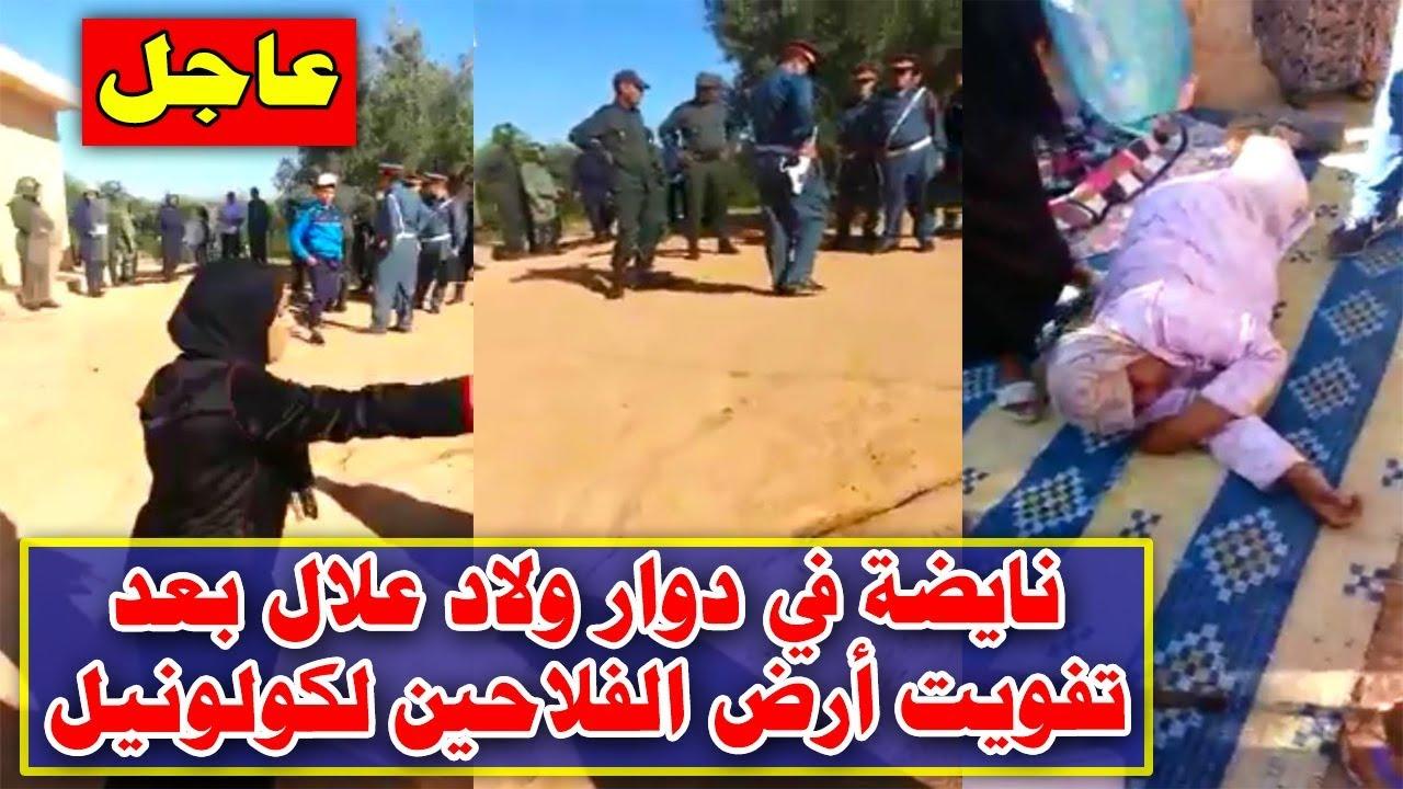 نايضة في دوار ولاد علال بعد تفويت أرض الفلاحين لكولونيل