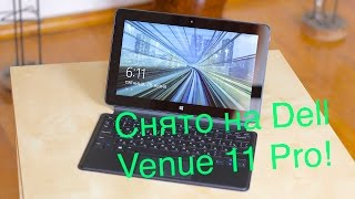 Видео с планшета Dell Venue 11 Pro