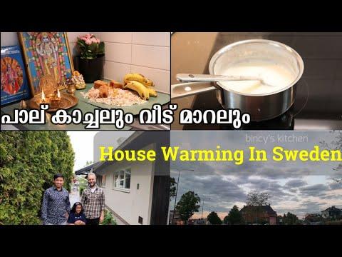 Download പുതിയ വീടിന്റെ പാലുകാച്ചൽ | House Warming Vlog Sweden | House Shifting In Sweden | New Home Sweden