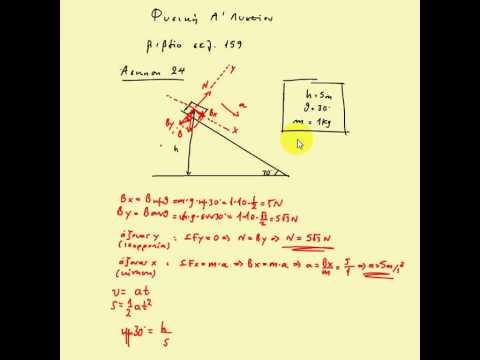 Φυσική Α' Λυκείου - Άσκηση 24 σελ. 159 (βιβλίο)