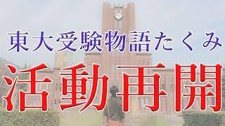 【東大受験物語たくみ】ただいま。