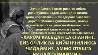 Улар Макр киладилар.....Абдуллох домла