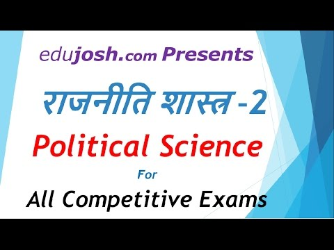 Polity Part-2(Hindi) - GK Question for SSC CHSL, CGL, BSSC Railway, Bank - Political Science