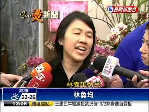 林宅血案34周年 林義雄表虧欠-民視新聞