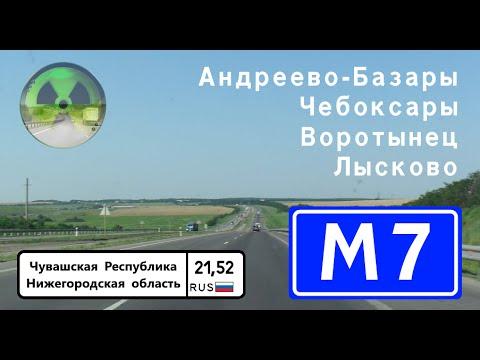 "Дороги России. М7 ""Волга"" на Москву. Андреево Базары - Лысково"