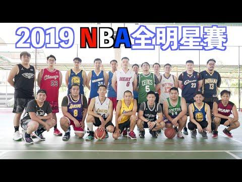 2019自辦NBA籃球全明星賽
