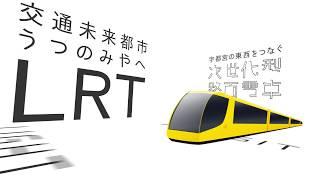 【宇都宮市】「MOVE NEXT」PRムービー第3弾「リンク」編