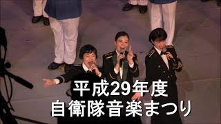 『平成29年度 自衛隊音楽まつり』 全編 [ノーカット版] 【2017.11.18】