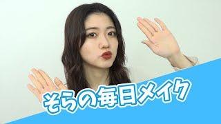 毎日メイク ☆そらまひのTwitterもフォローをお願いします! https://twitter.com/sora_mahi_ch 野元空 / Sora Nomoto Twitter : https://twitter.com/sora_fairies Instagram ...