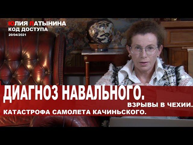 Юлия Латынина / Код Доступа / 24.04.2021 / LatyninaTV /