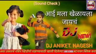 Aai mala khelayla jayach va new marathi dj song