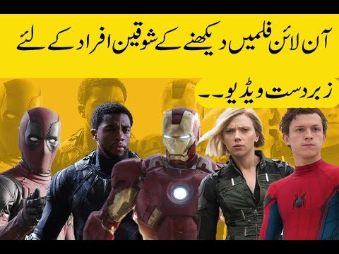 Top 5 Best Amazing Websites To Watch And Download Movies In 2020 |Bollywood Pakistani Movies In 2020