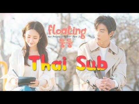 《ไทยซับ》Hong Dae Kwang - Floating [둥둥] (Her Private Life OST Part.2) #theppyng