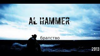 """AL Hammer - """"Братство (здесь и сейчас)"""" при уч.Lynch"""