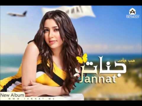 عيشنى اكتر - جنات 2013