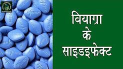 वियाग्रा के साइडइफ़ेक्ट || Viagra Side Effects