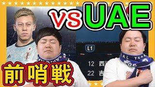 【サッカー】アジア最終予選(俺達の)日本 VS UAE【GameMarket】
