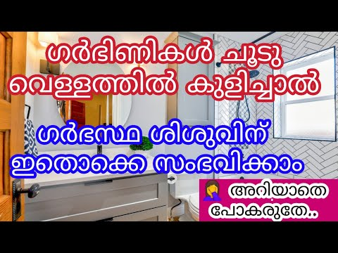 Bath Care during Pregnancy || 7 useful Bathing car Tips during pregnancy