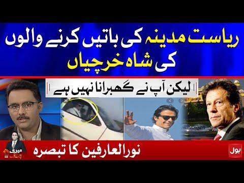 The Royal Expenses of PM Imran Khan