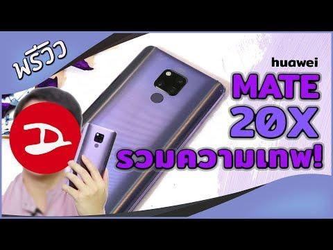 Preview | พรีวิว รวมความเทพของ Huawei Mate 20X - วันที่ 18 Oct 2018