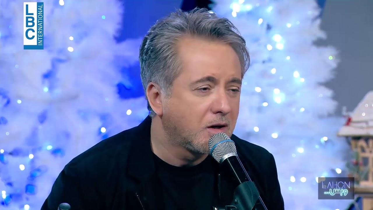 لهون وبس - مروان خوري يؤدي اغنية