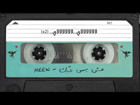 Meen - Msh Bass B7ebbik - Lyrics Video