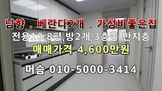 [주489]인천 주안동 가성비최고! 남향.9개동단지.베…