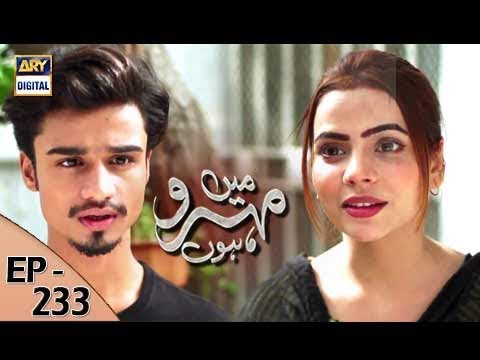 Mein Mehru Hoon - Ep 233 - 10th August 2017 - ARY Digital Drama