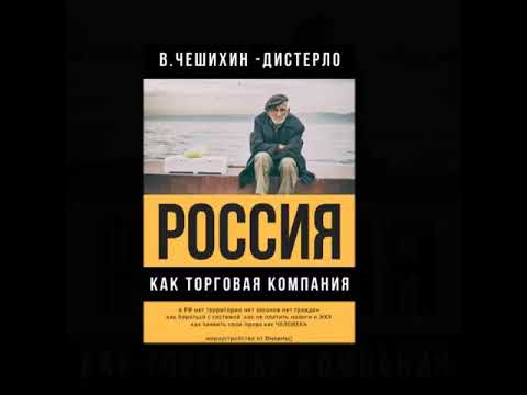 """Бесцеллер 2019 года """"Россия как Торговая компания"""""""