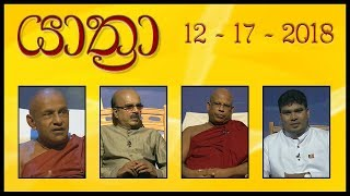 YATHRA - යාත්රා | 17-12-2018 | SIYATHA TV Thumbnail
