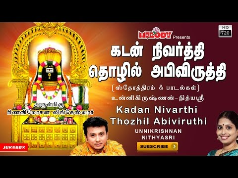 Kadan Nivarthi Thozhil Abiviruthi | for Wealth & Success | Shivarathri Songs| Unnikrishnan