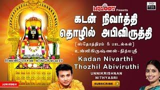 Kadan Nivarthi Thozhil Abiviruthi | for Wealth & Success | Tamil Devotional Songs| Unnikrishnan