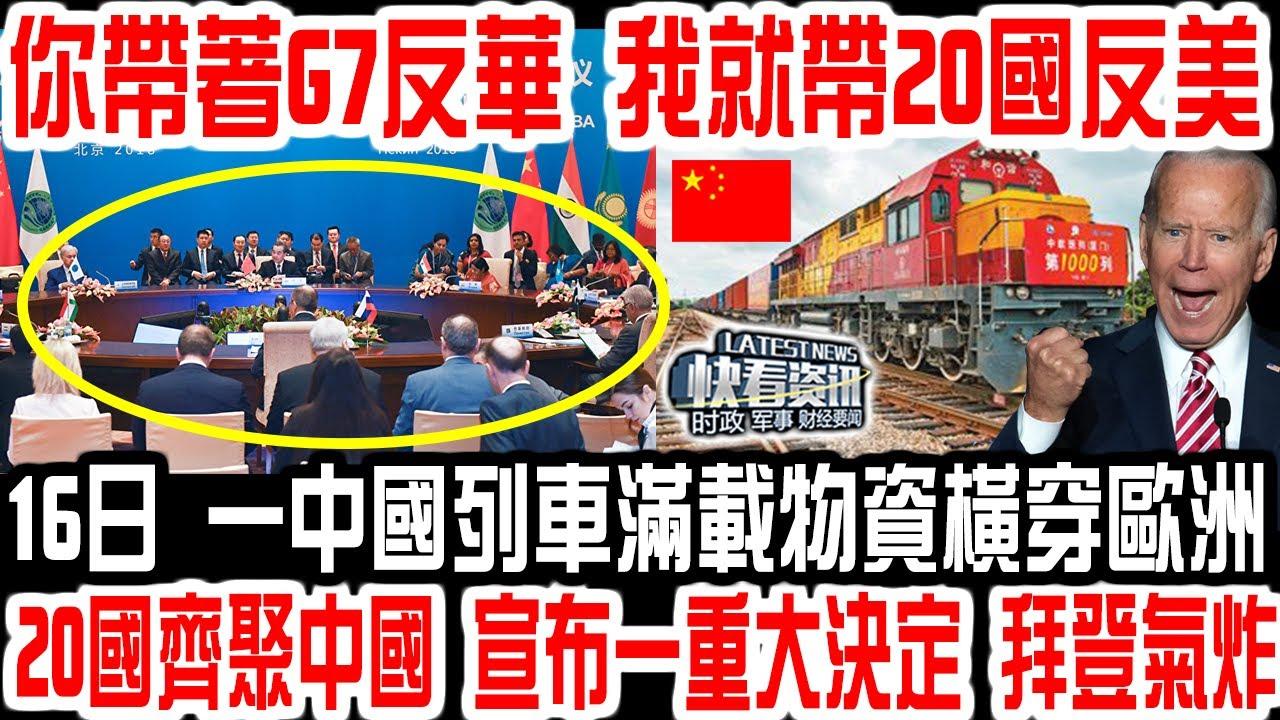 你帶著G7反華,我就帶20國反美!16日,一中國列車滿載物資橫穿歐洲! 20國齊聚中國,宣布一重大決定,拜登氣炸!