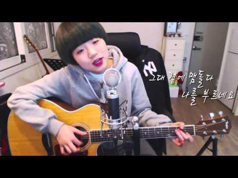 김민지 - I Feel You (홍대광) Cover [기밍지]