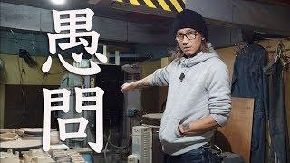 【陶芸家への道】03 どうやって陶芸家になるの?という愚問 thumbnail