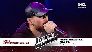 "Petro Chernyshenko - ""Say something"" - Blind Audition - The Voice Show Season 11"