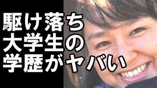 徳永美穂と駆け落ちした大学生、 鈴木渉大の学歴がヤバい! 徳永数馬 検索動画 10