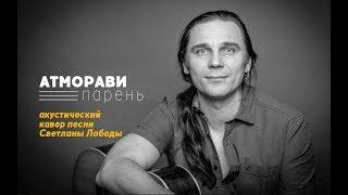 Атморави «Парень» - кавер песни Светланы Лободы