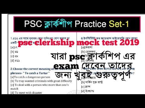 WBPsc clerkship 2019, mock test 2 , 100  question solved প্রশ্ন উত্তর আলোচনা