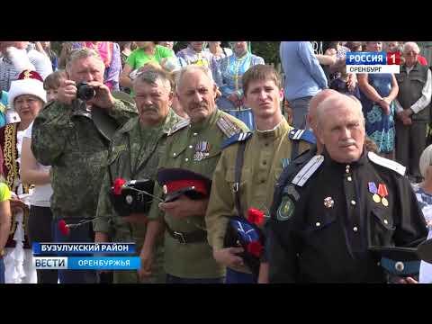 В Бузулукском районе открыли памятник первому атаману Оренбургского казачьего войска