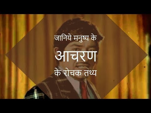 Psychology of Human Behaviour in Hindi || Mind-Blowing and amazing Facts About Human Behaviour